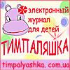 Детский журнал «Тимпаляшка»